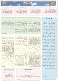 ویژه نامه سالگرد شهید مجتبی بابایی زاده (سبز سرخ)