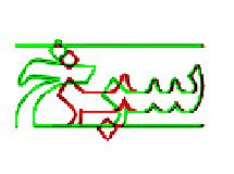 نشریه سبز سرخ