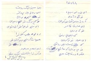 دست نوشته شهید عزت اله حسین زاده در رثای شهید قادری